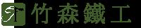竹森鐵工株式会社